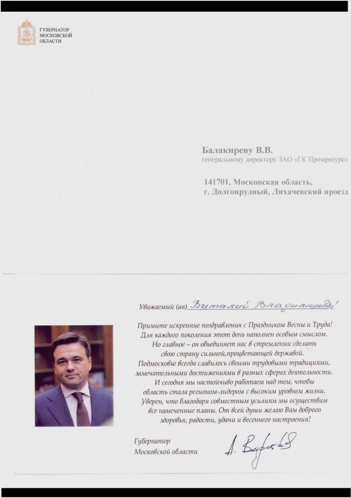 поздравление с юбилеем от губернатора московской области создатели подделок